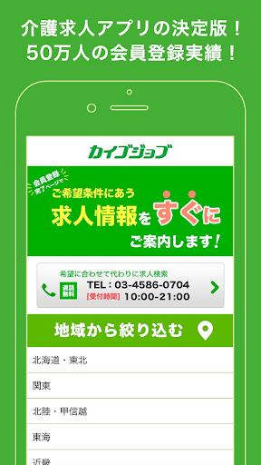 介護の求人情報サイト カイゴジョブ公式アプリ