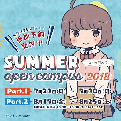 【イベント情報】8月も夏の体験入学は8/17より開催中です。参加申込み受付け開始しました!