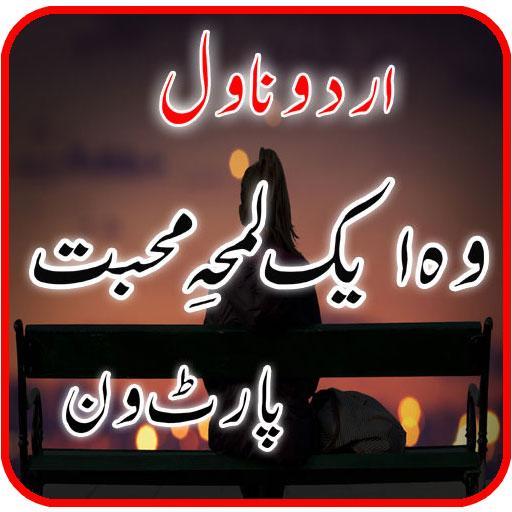 Приложения в Google Play – urdu novel wo ik lamha