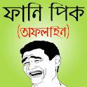 ফেসবুক ফানি পিক ও হাসির ছবি - bangla funny picture icon
