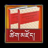 Tibetan Visual Dictionary