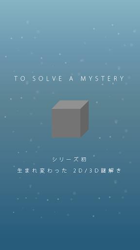 u8b0eu89e3u304d TO SOLVE A MYSTERY 1.0.7 Windows u7528 6