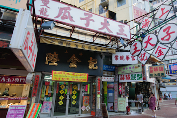 Places to Eat in Tsuen Wan