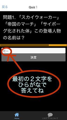 玩免費益智APP|下載キャラクター名クイズアプリ 私はだあれ?forスターウォーズ app不用錢|硬是要APP