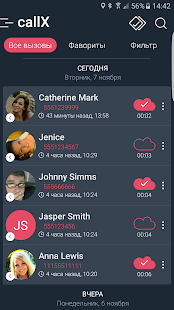 Запись звонков - Запись телефонных разговоров Screenshot
