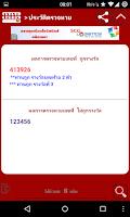 Screenshot of สลากกินแบ่งรัฐบาล