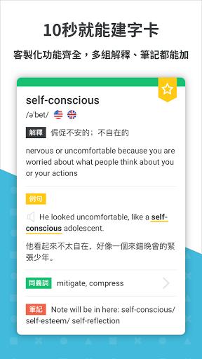 WORD UP 單字救星+刷題神器 | 2020 多益 學測 統測 指考 托福 雅思測驗 screenshot 2