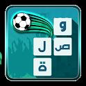 وصلة كرة القدم icon