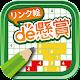 リンク絵de懸賞 - 簡単操作で美しい絵が浮かび上がる!新感覚お絵描きロジックパズル (game)