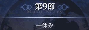 第9節_一休み