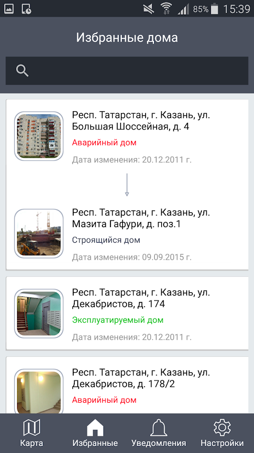 Реформа ЖКХ- screenshot