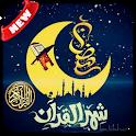 دعاء كل يوم  رمضان 2021 - بدون نت icon