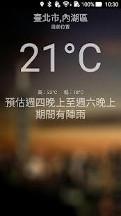 台灣空氣品質 PM2.5 screenshot 5