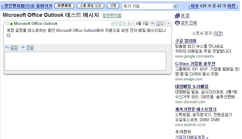 gmail 에서 광고 감추기