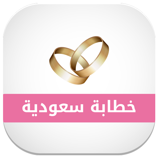 خطابة سعودية 遊戲 App LOGO-硬是要APP