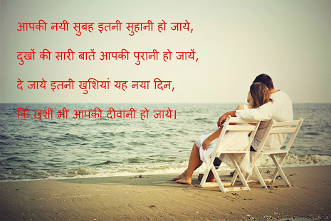 Hindi Shayari Image For Whatsapps - náhled