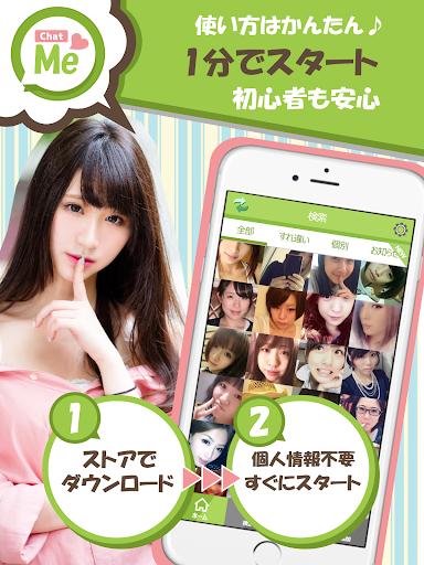 玩免費社交APP|下載ChatMe無料登録チャットアプリでフレンド出会い探し app不用錢|硬是要APP