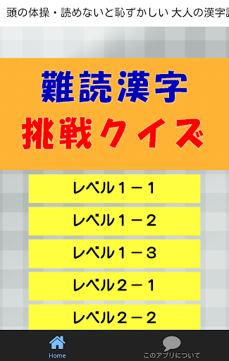 頭の体操・読めないと恥ずかしい 大人の漢字読み方クイズアプリ