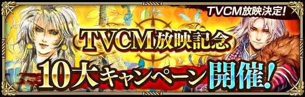 TVCM放映記念10大キャンペーン
