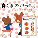 くまのがっこう ジャッキーのトマトづくり【無料きせかえ】 icon
