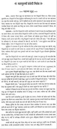 Public Health Essays  Accounting Custom Assignment also High School Essay Example Short Essay On Gautam Buddha In Hindi Language Private High School Admission Essay Examples