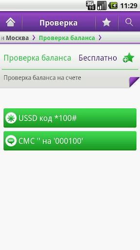 Аэропор Sheremetyevo International Шереметьево