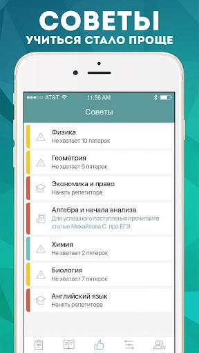 Электронный дневник screenshot 2