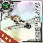 零式艦戦21型(熟練)