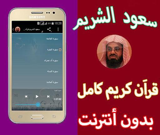 سعود الشريم قرآن كاملا بدون نت for PC