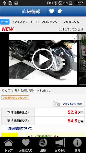 Gooバイク情報新車・中古車バイク検索・見積もり無料!