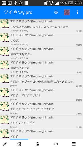 ツイやつγ pro (終了) screenshot
