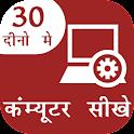Computer Sikhe icon