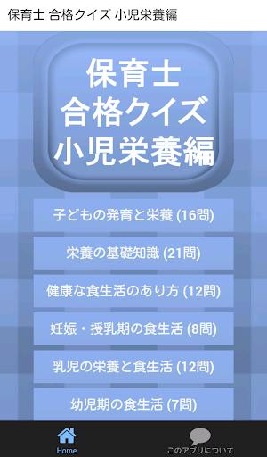 保育士 合格クイズ 小児栄養編