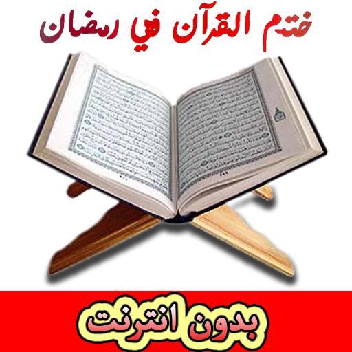 ختم القرأن الكريم