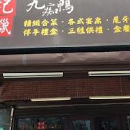 廣東正龍城烤鴨