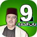 باب الحارة 9 / Bab Al Hara 9