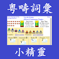 Vocab Game (Elves) Cantonese Topics
