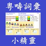 Vocab Game (Elves) Cantonese Topics