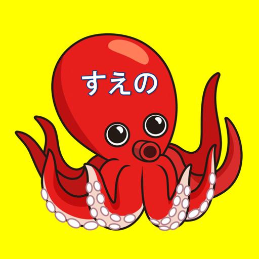 海鮮ダイニング すえの 遊戲 App LOGO-硬是要APP