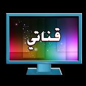 قناتى - مسلسلات و برامج رمضان