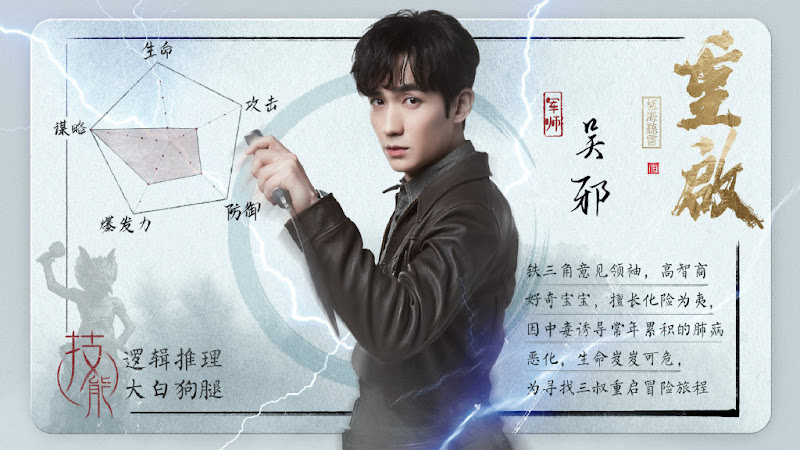 Reunion: The Sound of the Providence Season 1 / The Lost Tomb Reboot China Web Drama