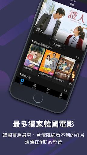 friDay影音 6.3.19.3 screenshots 2