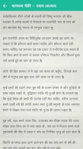 Chanakya Niti in Hindi screenshot 1