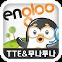 YBM잉글루-온라인학습 i잉글루-TTE&무나투나 전용