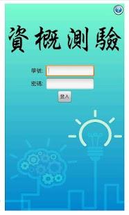 淡江i生活 - Android Apps on Google Play