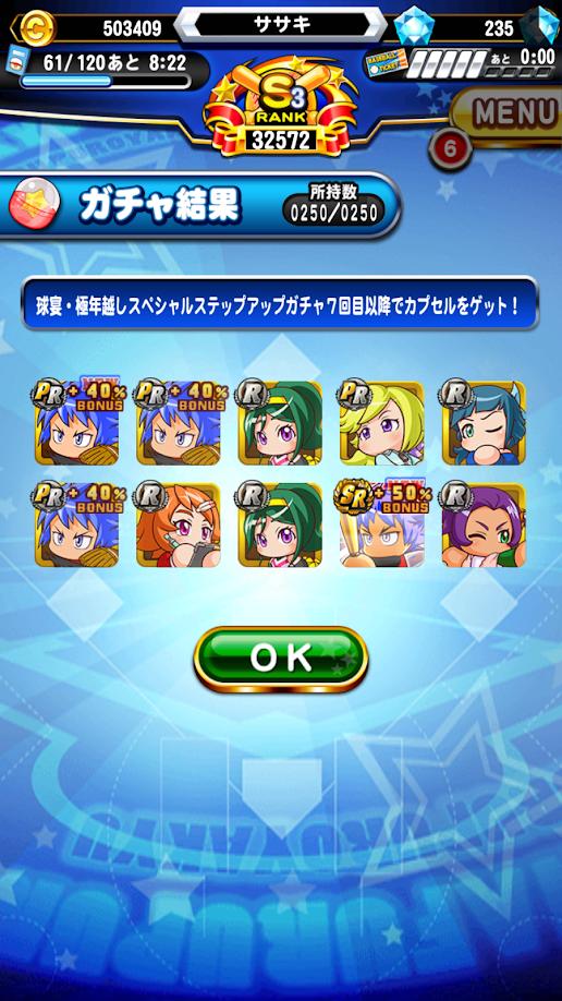 冴木ガチャ100連目