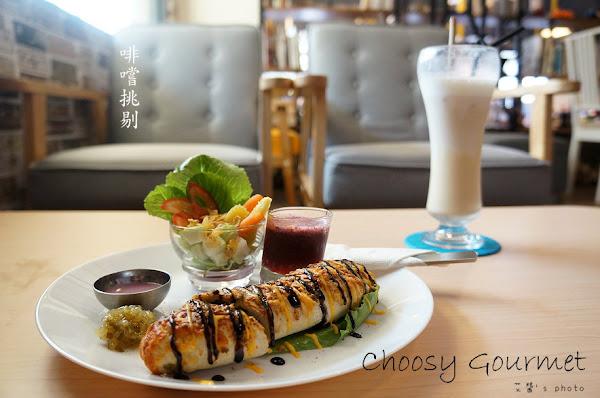 Choosy Gourmet 啡嚐挑剔 午後閒情 轉角遇見小確幸...