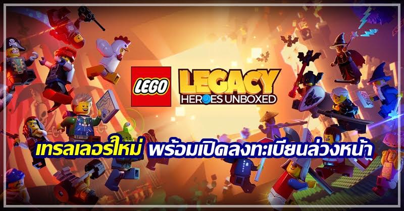 LEGO Legacy: Heroes Unboxed เทรลเลอร์ใหม่และเปิดลงทะเบียนล่วงหน้า