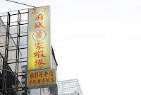 府城黃家蝦捲