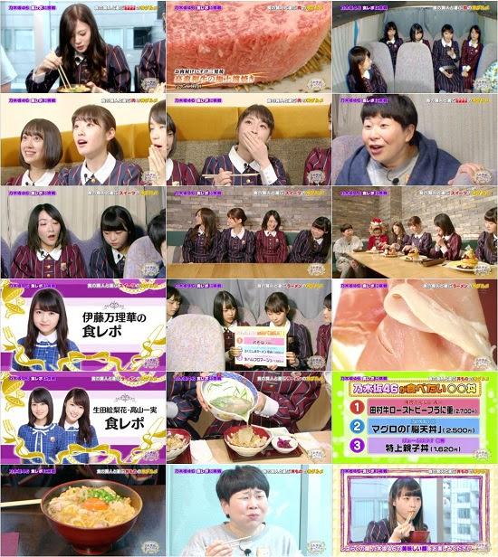 (TV-Variety)(720p) 東京絶品神グルメ乃木坂46の食べるだけ 161210